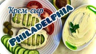 СЫР ФИЛАДЕЛЬФИЯ Приготовление крем сыра в домашних условиях Cream Cheese Philadelphia