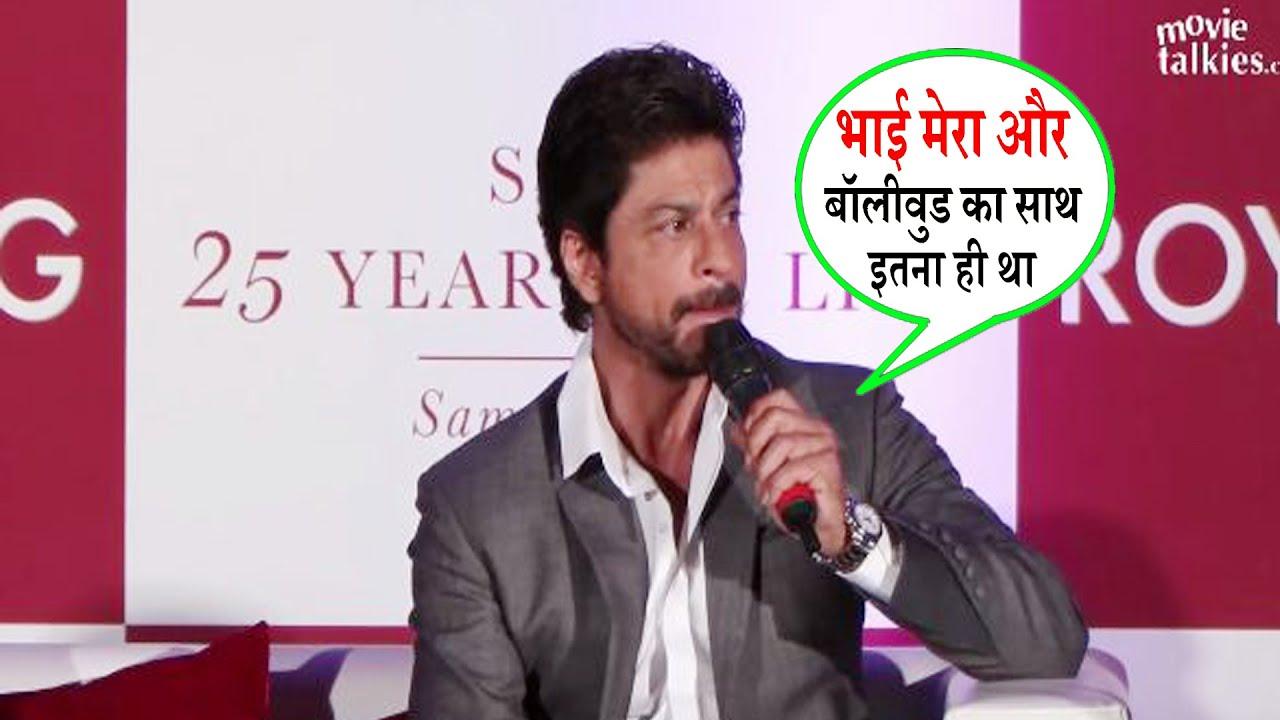 शाहरुख़ खान अब फिल्म इंडस्ट्रीज छोड़ देंगे। Shahrukh khan Boycott bollywood Industries