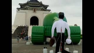 巨型充气坦克人装置现身台北中正纪念堂