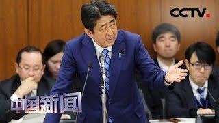 [中国新闻] 日本执政联盟赢得参议院选举 修宪势力席位未达修宪门槛 | CCTV中文国际