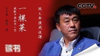 《读书》 20191021 方子春/宋苗 《一棵菜 我眼中的北京人艺》 玩儿命演戏值得| CCTV科教