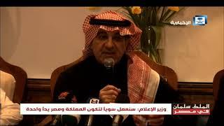 وزير الإعلام: سنعمل سوياً لتكون المملكة ومصر يداً واحدة