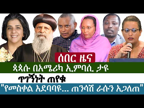 Ethiopia | የእለቱ ትኩስ ዜና | አዲስ ፋክትስ መረጃ | Addis Facts Ethiopian News | Taye Denda