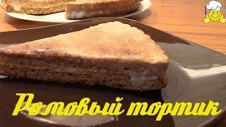 Как сделать торт ромовый по Дюкану