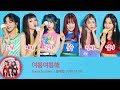 여자친구 GFRIEND 여름여름해 Sunny Summer 멤버 파트별 가사 Lyrics mp3