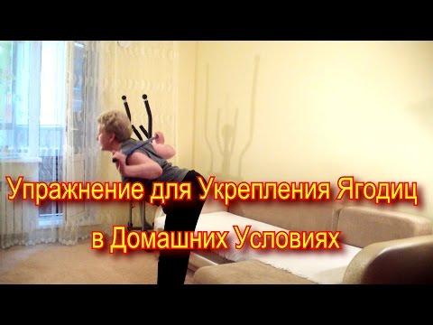Упражнение для Укрепления Ягодиц в Домашних Условиях - Упражнение для Красивой Осанки видео