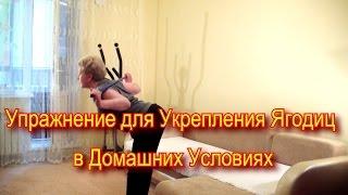 Упражнение для Укрепления Ягодиц в Домашних Условиях(Упражнение для укрепления ягодиц в домашних условиях. Без сомнения, мы должны стараться, чтобы сохранить..., 2016-07-09T03:16:11.000Z)