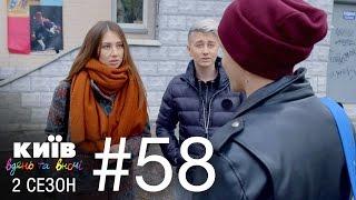 Киев днем и ночью - Серия 58 - Сезон 2