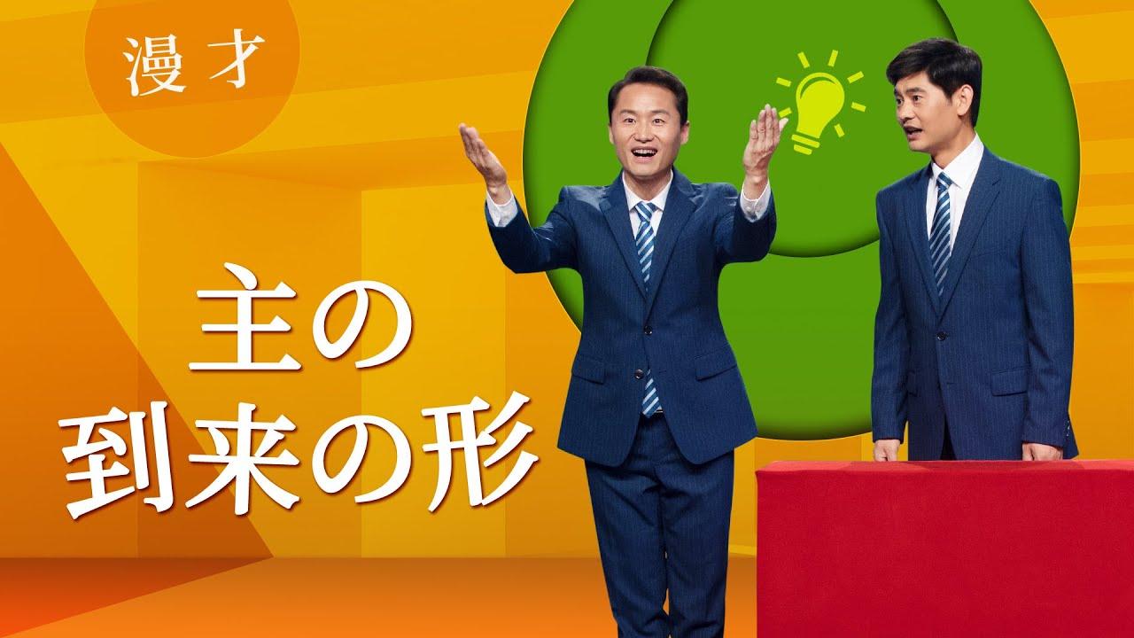 キリスト教会漫才2019「主の到来の形」 日本語吹き替え