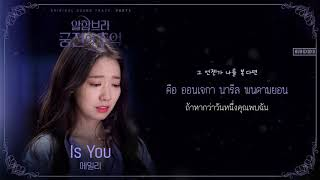 [Thaisub] Ailee - Is You (Memories of The Alhambra OST Part 3) | Nungxoxo