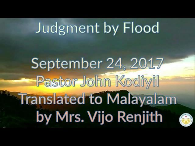 Judgment by Flood - ഭൂമിയിൽ ഒരു ജലപ്രളയം