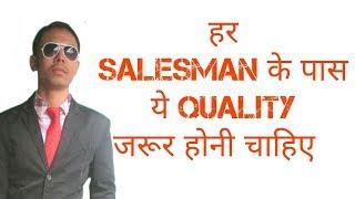 Salesman के पास ये Quality जरूर होनी चाहिए | Sales Training Video Hindi ! Sales tips hindi