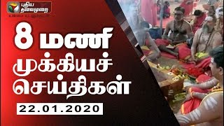 Puthiya Thalaimurai 8 AM News 22-01-2020
