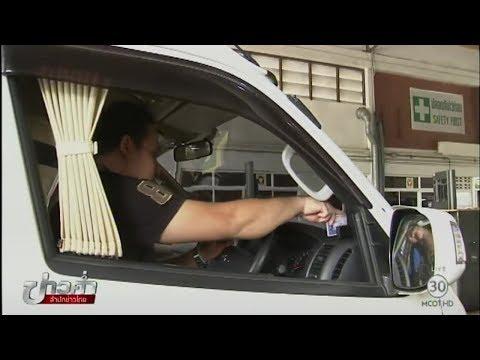 Thaïlande, vans public, fonctionnement du GPS tracker