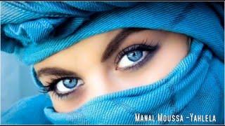 YAHLELA - MANAL MOUSSA