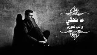 Wael Kfoury - Ma Tehki | وائل كفوري - ما تحكي