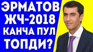 Равшан Эрматов ЖЧ—2018 да Канча пул ишлаб топди?