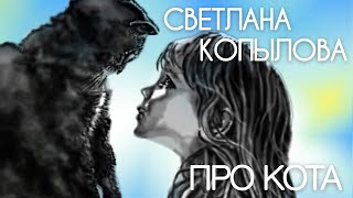 «ПРО КОТА» САМАЯ ТРОГАТЕЛЬНАЯ ПЕСНЯ Светланы Копыловой