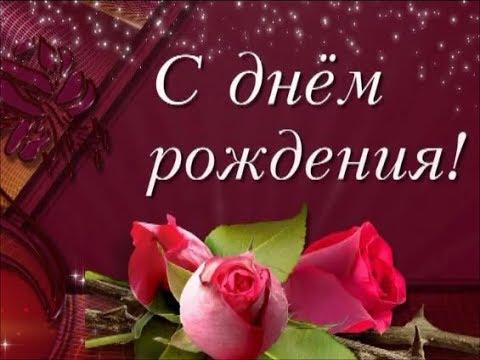 С Днём рождения Рая