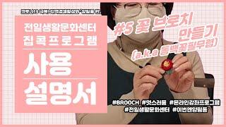 집콕 프로젝트 5탄 - 동백꽃 필무렵