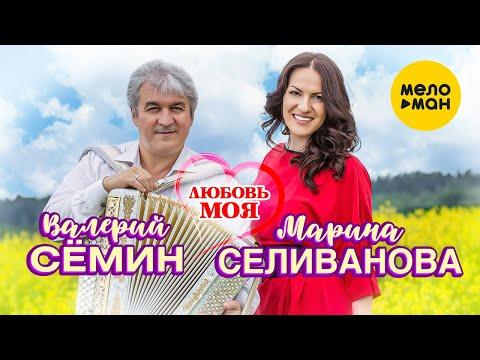 Марина Селиванова и Валерий Сёмин  -  Любовь моя