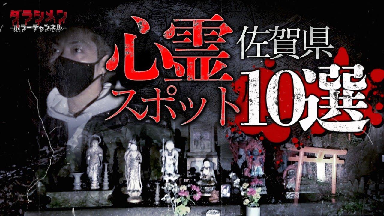 【心霊】佐賀心霊スポット10選 ※English sub 【Japanese horror】