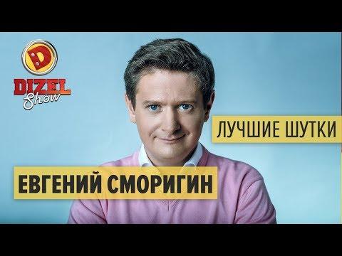 Евгений Сморигин - ПОДБОРКА ПРИКОЛОВ - Дизель Шоу ЛУЧШЕЕ | ЮМОР ICTV thumbnail