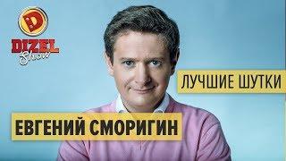 Евгений Сморигин - ПОДБОРКА ПРИКОЛОВ - Дизель Шоу ЛУЧШЕЕ | ЮМОР ICTV
