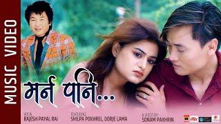 Marna Pani || Rajesh Payal Rai - New Nepali Song 2019 || Shilpa Pokhrel, Dorje Lama