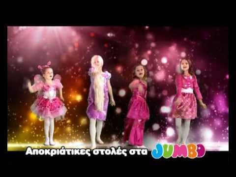 Jumbo Κοριτσίστικες Αποκριάτικες Στολές