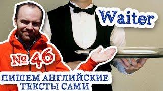 Пишем английские тексты сами Часть 46 Waiter Профессия официанта