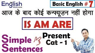 Is Am Are का सही Use । Simple Sentences Present Category 1 | Basic English Grammar