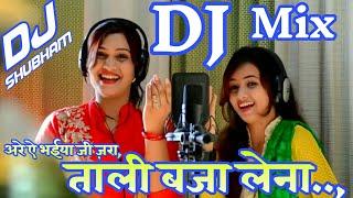 Tali Baja Lena // Navratri Special DJ Song // Riza Khan & Bali Thakre // DJ Shubham Shardey