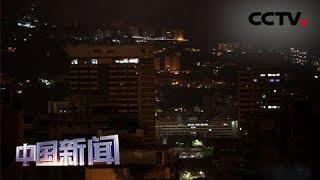 [中国新闻] 委内瑞拉再次大规模停电 委23个州半数停电   CCTV中文国际