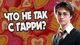 Почему Гарри Поттер Лажает с Девушками?