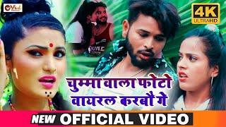 HD Video | Shekhar Singh | चुम्मा वाला फोटो वायरल करबौ गे | Antra Singh Priyanka | Maghi Video Song