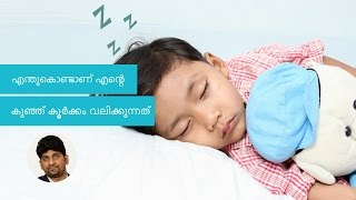 How to cure snoring in children | Malayalam