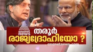 Is Shashi Tharoor an Anti -National | News Hour 14 July 2018
