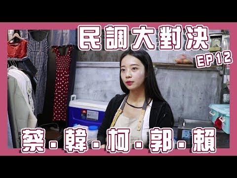 【民調大對決EP12】2020潛在候選人大PK! in 瑞豐夜市  Ft.蔡.韓.柯.郭.賴