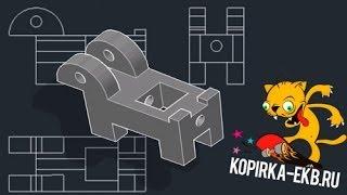 Из 3D модели 2D чертеж (виды) в Autocad | Видеоуроки kopirka-ekb.ru