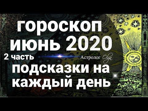 2ч. ОБЩИЙ ГОРОСКОП на ИЮНЬ 2020г. /16-30 ИЮНЯ/ Астролог Olga.