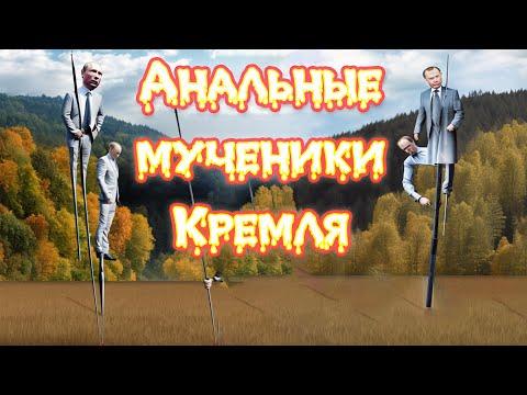 Анальные мученики Кремля, Валдай, Путин, геи, спид и рай