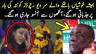 PSL 2018 Sir Viv Richards Gets emotional as  Peshawar Zalmi wins by 1 run against quetta Gladiators