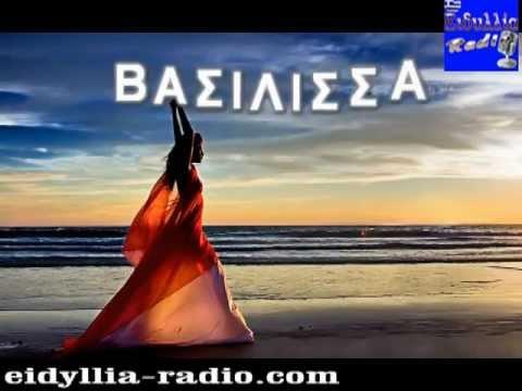 ΕΙΡΗΝΗ ΛΩΛΟΥ - ΒΑΣΙΛΙΣΣΑ eidyllia-radio.com