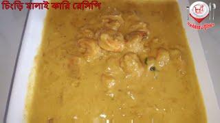Bengalli / Indian style Chingri (Prawn) Malai curry recipe | চিংড়ি মালাই কারি রেসিপি
