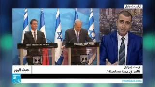 فرنسا - إسرائيل: فالس في مهمة مستحيلة؟
