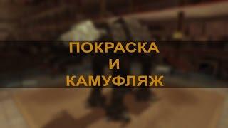 News   Покраска и камуфляж   [Новенькое]   Steamcraft