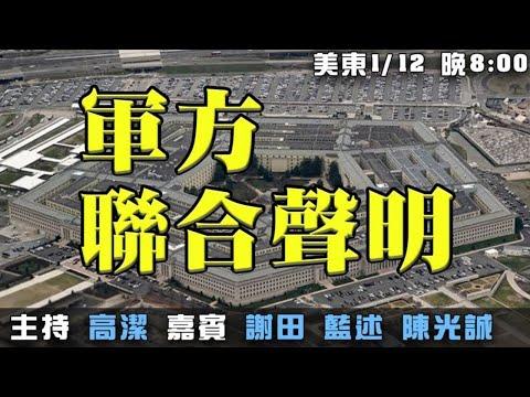 川普德州讲话 美军八将领联合声明 嘉宾:蓝述 谢田 陈光诚 主持:高洁【希望之声TV】(2021/01/12)
