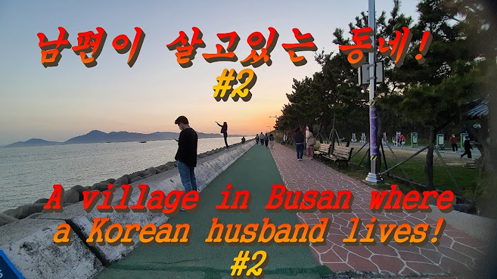 (중년에 만난 국제커플)(International coupl)남편이 살고있는 동네.#2!/A village in Busan where a Korean husband lives#2!