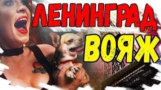 Ленинград - ВОЯЖ на гитаре как играть